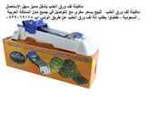 ماكينة لف ورق العنب