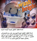 غسالة تنظيف الاطباق اليدوية